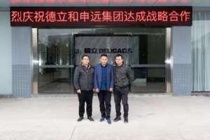 """德立淋浴房与申远集团达成战略合作 共同打造""""美好生活服务商""""昆明"""